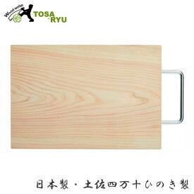 【日本製】 土佐きよら 一枚板まな板 (M) 3985-000011 土佐龍