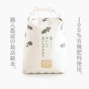 おいしいあいちのかおり【1kg】 100%有機肥料使用 鍋八農産の最高級米 大粒でふっくら、ツヤも抜群