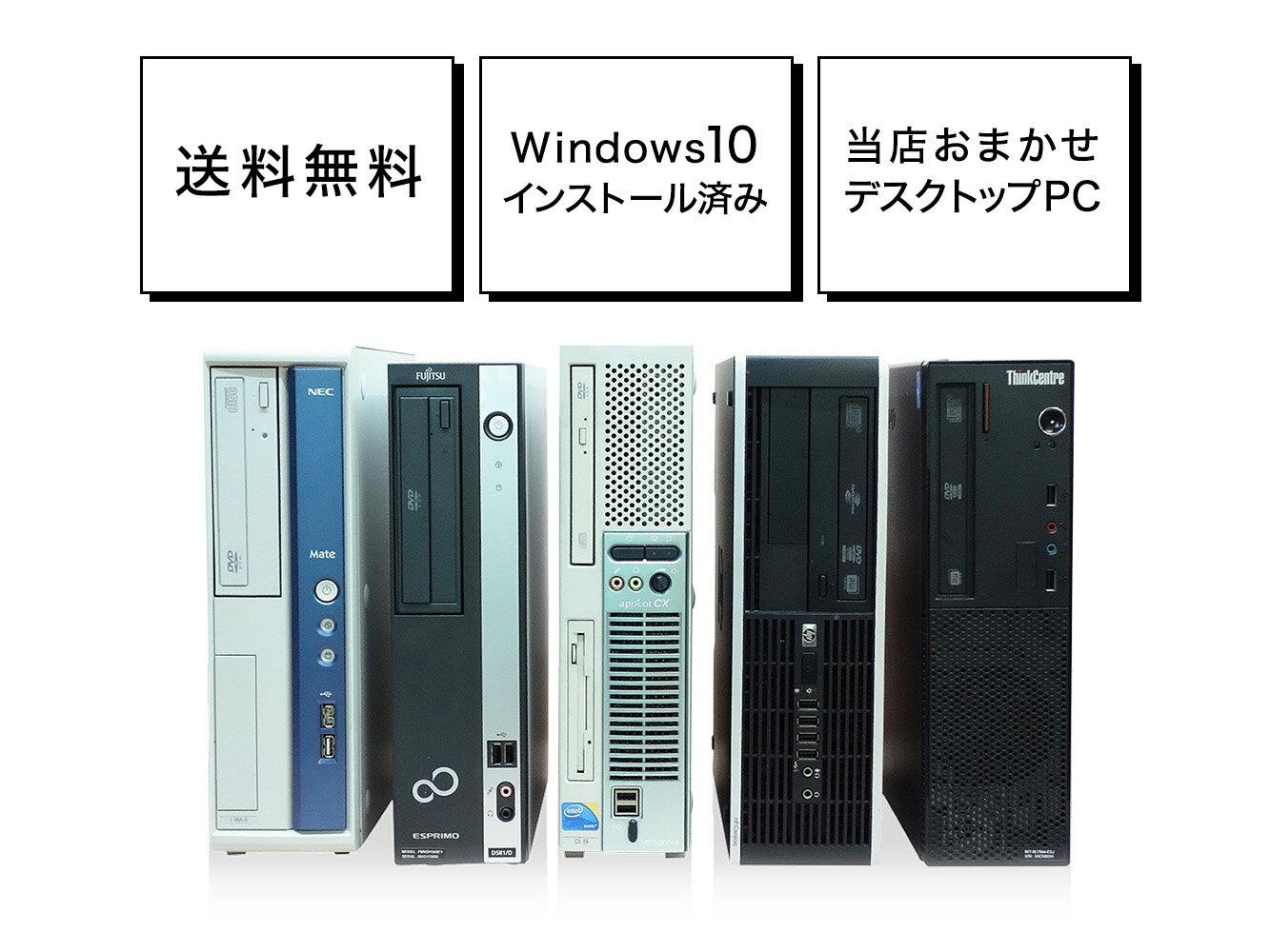 Windows10がすぐに使える 中古パソコン デスクトップ おまかせパソコン Celeron(または相当のAMD等)以上 メモリ2GB HDD160GB【中古】【送料無料】【100日保証】