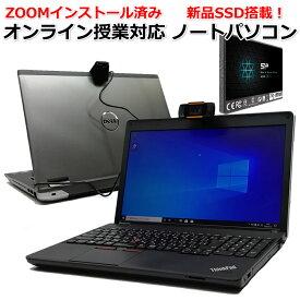【ZOOMインストール済み!】【Webカメラ付き】おまかせ オンライン授業 中古ノートパソコン Core i5-第二世代以上 メモリ8GB 新品SSD256GB Windows10 Pro 64bit 中古パソコン【送料無料】