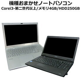 【100日保証&10日間返品自由】機種厳選 中古パソコン ノートPC おまかせ Core i3-第二世代以上 メモリ4GB HDD250GB Windows10 64bit 無線LAN搭載!オプションでカスタマイズ