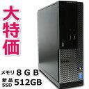 【新品SSD512GB搭載!】DELL OptiPlex 3020 SFF Core i5-4570 メモリ8GB 新品SSD512GB Windows10 Pro 64bit【送料無料】【100日保証】