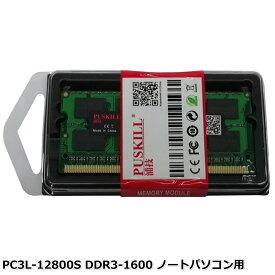 PUSKILL 8GB ノートパソコン用メモリ DDR3 PC3L-12800S DDR3-1600 DDR3L-1600 低電圧対応 1.5V 1.35V両対応 代引き不可【送料無料】【30日保証】