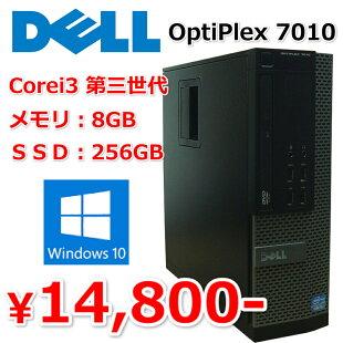 中古パソコンデスクトップPCDELLOptiPlex7010Corei3-第三世代メモリ8GBSSD256GBWindows10Pro64bit【送料無料】【100日保証】
