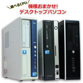 選べるCPU! デスクトップパソコン 中古パソコン SSD 標準搭載 メモリ4GB or 8GB or 16GB オプション選択でカスタマイズ可能! メーカーおまかせ【送料無料】【100日保証】