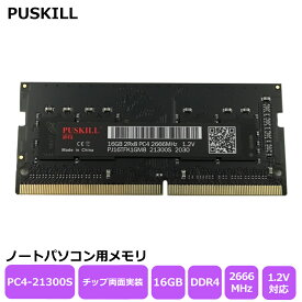 ■【在庫大量】【新品未開封】PUSKILL 16GB ノートパソコン用メモリ PC4-21300S DDR4 2666MHz 電圧1.2V対応 代引き不可【送料無料】【30日保証】