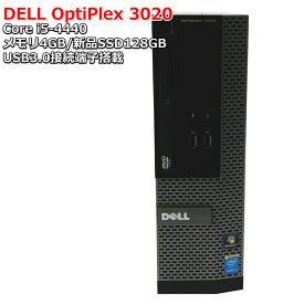 【新品SSD搭載!】コスパ最高 中古パソコン デスクトップパソコン DELL OptiPlex 3020 Core i5-4440 メモリ4GB 新品SSD128GB Windows10 Pro 64bit【送料無料】【100日保証】
