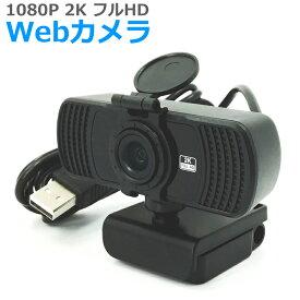 【2K/フルHDカメラ】国内在庫保有!当日12時までの入金確認で当日、もしくは翌日発送! Skype/ZOOMテストOK マイク内蔵 Webカメラ USB Windows10 Windows7対応 1080p 広角 ウェブカメラ【30日保証】【送料無料】