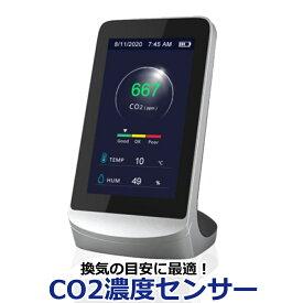 コロナ対策グッズ CO2 測定器 センサー 二酸化炭素 濃度計 センサー 測定 濃度 濃度計 二酸化炭素モニター 温度計 湿度計 CO2モニター CO2濃度センサー バッテリー内蔵 換気の見える化【100日保証】【送料無料】