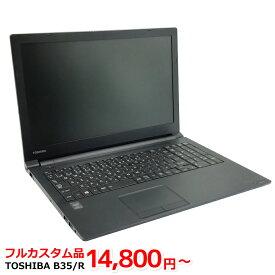 【フルカスタム品】中古ノートパソコン TOSHIBA dynabook Satellite B35/R Core i5-5200U BTOモデル メモリ0GB〜16GB HDD/SSD 0GB〜2TB その他オプション多数 中古パソコン SSD ノートパソコン 中古 テンキー付き【100日保証】【送料無料】