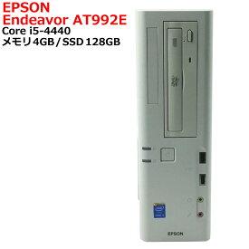 【新品SSD搭載】【Core i5第4世代】EPSON Endeavor AT992E Core i5-4440 メモリ4GB SSD128GB Windows10 Pro 64bit 中古パソコン デスクトップパソコン【送料無料】【100日保証】