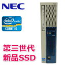 【新品SSD搭載】第三世代Corei5 メモリ4GB/8GB/16GB デスクトップパソコン 中古 NEC MK32M/B-F ME-F Corei5-3470 SSD …