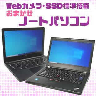 【Webカメラ内蔵】【新品SSD搭載】リモートワークテレワークオンライン授業ノートパソコン中古おまかせCeleronメモリ4GBSSD128GBWindows10Pro64bit【送料無料】【100日保証】