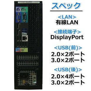 中古パソコンデスクトップPCDELLOptiPlex7010Corei3-3220メモリ8GBSSD240GBWindows10Pro64bit【送料無料】【100日保証】