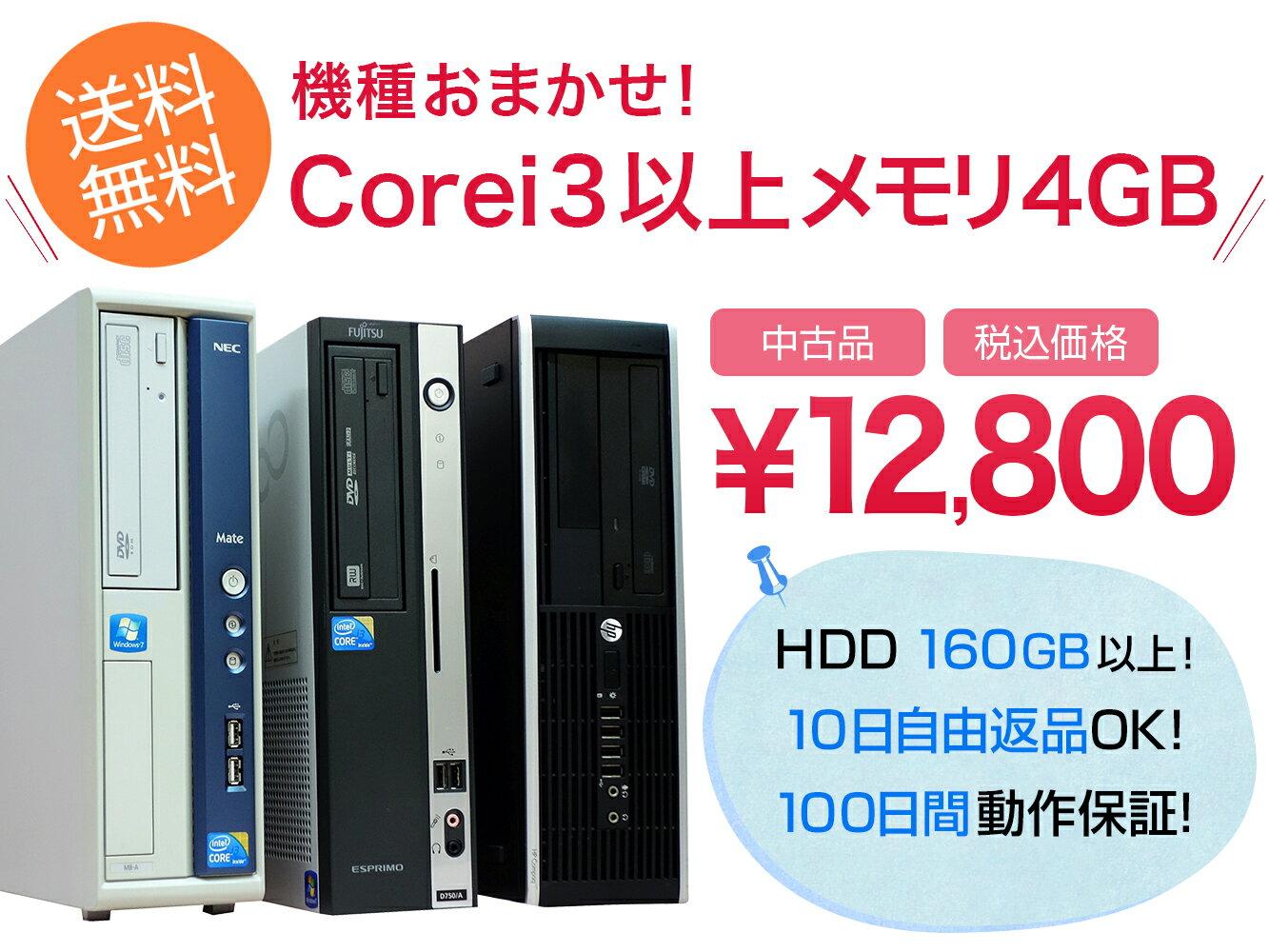 中古パソコン デスクトップ 機種おまかせ Core i3 搭載 高性能 デスクトップPC Windows10 Windows7 メモリ 4GB HDD 160GB 以上 2TB OS Win7 Win10 32bit 64bit 【中古】【送料無料】【100日間動作保証】【10日間自由返品】