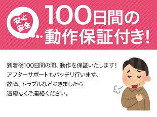100日間の動作保証付き!