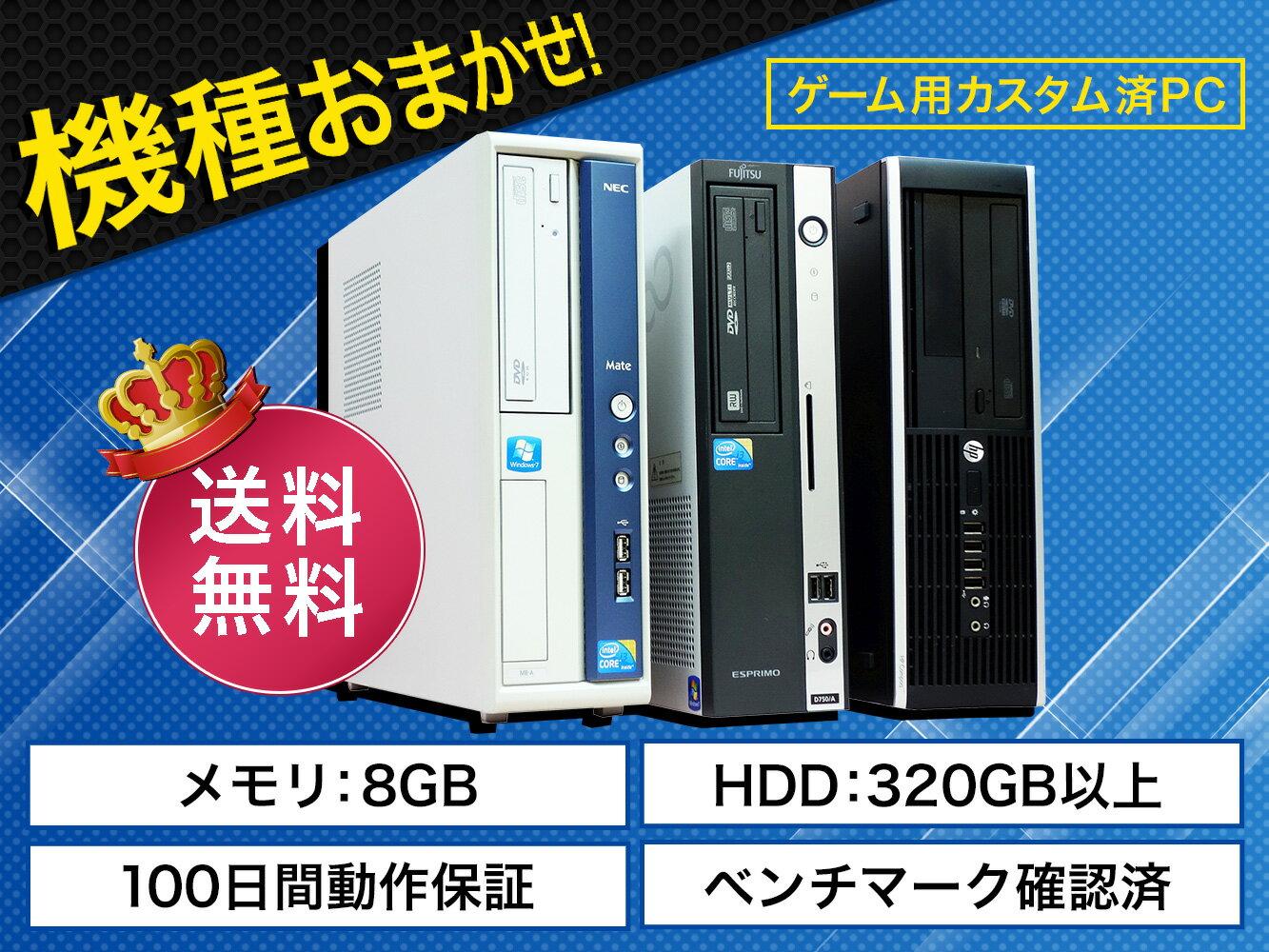 機種おまかせ ゲーミングPC Core i3 以上 GeForce GT 730 メモリ 8GB HDD 320GB Windows10 64bit【中古】【送料無料】【納期4日ほど】【100日保証】デスクトップ 中古パソコン 最新OS Intel NVIDIA