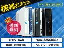 機種おまかせ ゲーミングPC Core i3 以上 GeForce GT 730 メモリ 8GB HDD 320GB Windows10 64bit【中古】【送...