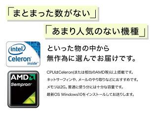 【Windows10】【100日間保証】Celeron(または相当のAMD等)以上メモリ2GBHDD160GB〜2TBWindows10(7)機種おまかせ【中古】【送料無料】中古パソコンデスクトップIntel最新OS