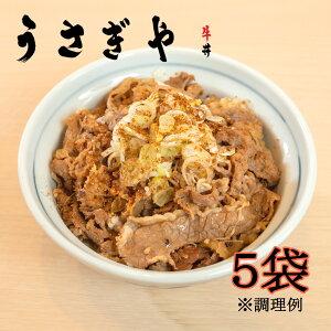 うさぎや 牛丼の具 5袋セット お試し 簡単 便利 夜食 おつまみ 昼ごはん お取り寄せ グルメ ホルモン丼 牛丼