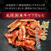 ゲタカルビ焼き肉タレ付け