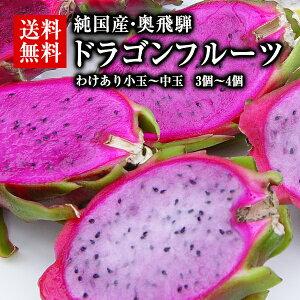 【送料無料】純国産・奥飛騨ドラゴンフルーツ わけあり小玉〜中玉 3個〜4個