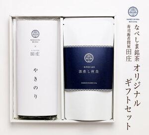 【ご贈答におすすめ】田庄やきのりと一番茶使用 厳選 深蒸し煎茶 オリジナルギフトセット