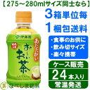 ◆伊藤園 おーいお茶 緑茶 275ml PET×24本◆【ケース販売】【送料別途】【ホット対応PET】