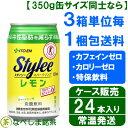 ◆伊藤園 スタイリースパークリング Stylee Sparkling (レモン) 350ml缶×24本入◆【ケース販売】【送料別途】【特定保健用食品 特保】
