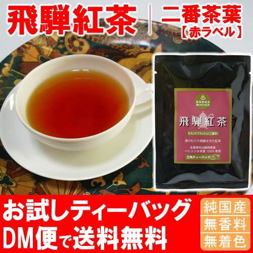 ◆飛騨紅茶 【赤ラベル】セカンドフラッシュ ティーバッグタイプ お試し1パック(1P)◆【送料無料】【クロネコDM便発送(代引・日時指定不可)】