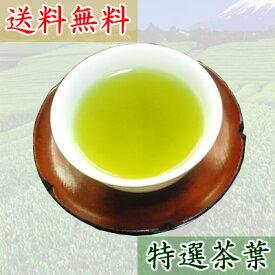 ◆深蒸し煎茶 特選煎茶 100g袋入り◆【ヤマトDM便発送(代引・日時指定不可)】