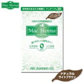 【送料無料】マックヘナハーバルトリートメントお徳用 ナチュラルライトブラウン 400g(100g×4袋)