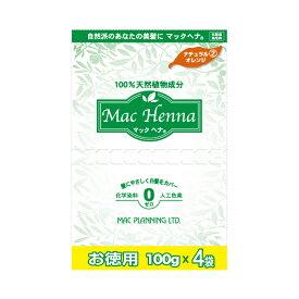 マックヘナハーバルトリートメントお徳用 ナチュラルオレンジ 400g(100g×4袋)