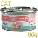 NEW 最短賞味2023.4・シェフ ツナ・エビ 80g 成猫用一般食キャットフード CHEF正規品che07162