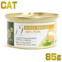最短賞味2021.10・エクイリブリア 猫 ポーク&ハーブ 85g缶 全年齢対応 一般食 キャットフード ウェット EQUILIBRIA 正規品 eq02211