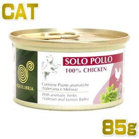 最短賞味2022.2・エクイリブリア 猫用 チキン&ハーブ85g缶 全年齢対応 ウエット キャットフード EQUILIBRIA 正規品eq02518