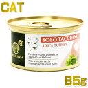 最短賞味2022.2・エクイリブリア 猫 七面鳥&ハーブ 85g缶 全年齢対応 一般食 キャットフード ウェット EQUILIBRIA 正規品 eq02914