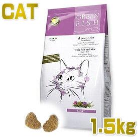 最短賞味2021.2・グリーンフィッシュ 猫 ドライ 1.5kg 全年齢猫用キャットフードGreen Fish正規品gr03051