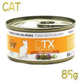 最短賞味2020.10・グリーンフィッシュ 猫 DTX Sensible ツナ・サーモン&ハーブ 85g缶 全年齢対応 猫用一般食 キャットフード ウェット GreenFish 正規品 gr03188