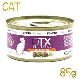 最短賞味2022.3・グリーンフィッシュ 猫 DTX Sensible ツナ&ハーブ 85g缶 全年齢対応 猫用一般食 キャットフード ウェット GreenFish 正規品 grc03096