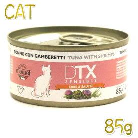 最短賞味2022.3・グリーンフィッシュ 猫 DTX Sensible ツナ・エビ・ハーブ 85g缶 全年齢猫用キャットフード GreenFish正規品grc04192