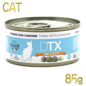 最短賞味2021.10・グリーンフィッシュ 猫 DTX Sensible ツナ・イワシ&ハーブ 85g缶 全年齢対応 猫用一般食 キャットフード ウェット GreenFish 正規品 grc04130