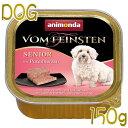最短賞味2022.1・アニモンダ 高齢犬 フォムファインステン シニア(豚肉・牛肉・七面鳥の心臓) 150g 82662ドッグフード…