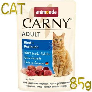 最短賞味2021.12・アニモンダ 猫 カーニー パウチ アダルト 牛・ホロホロ鳥 85g 83082成猫用キャットフードANIMONDA正規品