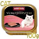 最短賞味2022.3・アニモンダ 猫 フォムファインステン アダルト(牛肉と鳥肉と豚肉と七面鳥の心臓) 100g 83203成猫用ウ…