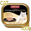 最短賞味2022.1・アニモンダ 猫 フォムファインステン アダルト(牛肉・鶏肉・豚肉・七面鳥) 100g 83208キャットフード…