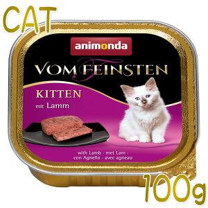 最短賞味2022.6・アニモンダ 子猫 フォムファインステン キツン (鶏肉・豚肉・牛肉・子羊肉)100g 83236仔猫用キャットフードANIMONDA正規品
