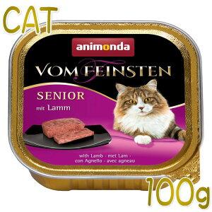 最短賞味2022.3・アニモンダ 高齢猫用 フォムファインステン シニア(鶏肉と牛肉と豚肉と子羊肉) 100g 83237 キャットフード ANIMONDA 正規品