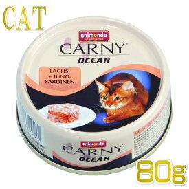 最短賞味2022.2・アニモンダ 猫用 カーニーオーシャン(サーモンとサーディン) 80g缶 83299 全年齢対応 キャットフード ANIMONDA 正規品