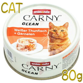 最短賞味2022.2・アニモンダ 猫 カーニーオーシャン(ホワイトツナとエビ) 80g缶 83300全年齢猫用キャットフードANIMONDA正規品